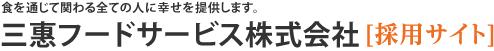 三惠フードサービス株式会社 採用サイト